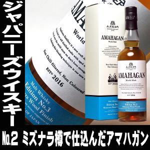 母の日 父の日 ギフト ウイスキー アマハガン エディション No3 700ml 47度 ワールドモルト ジャパニーズウイスキー 日本製 日本産 Whiskey ギフト プレゼント mituwa