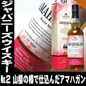 母の日 父の日 ギフト ウイスキー アマハガン エディション 山桜 700ml 47度 ワールドモルト ジャパニーズウイスキー 日本製 日本産 Whiskey ギフト プレゼント mituwa