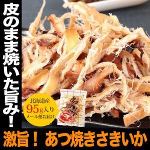 おつまみ 北海道産 激ウマおつまみ あつ焼きサキイカ 95g 1,000円ポッキリ 送料無料 セール|mituwa