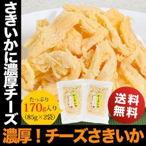 おつまみ チーズさきいか150g(75g×2) 珍味 送料無料|mituwa