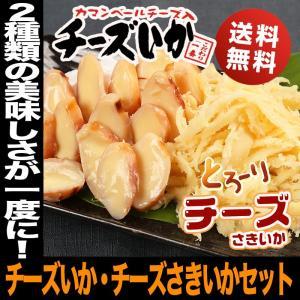 ポイント消化 に!   北海道名産!小ぶりで新鮮な烏賊の中にたっぷりチーズを入れて焼き上げたチーズい...