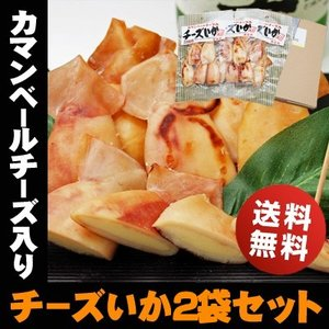 ポイント消化 にも!   北海道名産!小ぶりで新鮮な烏賊の中にたっぷりチーズを入れて焼き上げました。...