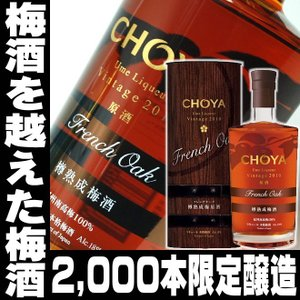 2016年 お歳暮 チョーヤ フレンチオーク樽 5年 熟成 梅酒 750ml 2,000本限定 CHOYA 包装不可