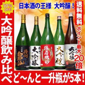 驚きの半額セール 大吟醸 飲み比べ セット 夢の大吟醸福袋 1800ml 5本セット|mituwa