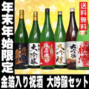 母の日 父の日 ギフト 日本酒 お酒 大吟醸 と 祝酒 夢の大吟醸5本セット+1 6本 セット 辛口 のし可能 福袋 送料無料|mituwa
