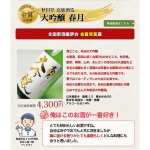 ポイント2倍!日本酒 大吟醸 飲み比べ 驚きの半額 セット 夢の大吟醸福袋 1800ml 5本セット 送料無料 あすつく対応|mituwa|07