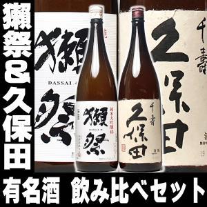 母の日 父の日 ギフト 日本酒 獺祭 45 久保田 千寿 一升瓶 1800ml ×2本 飲み比べ 有名酒 四割五分 限定 だっさい 飲み比べセット 送料無料|mituwa