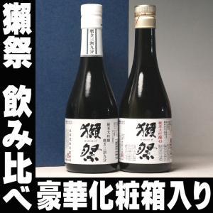 日本酒 獺祭 だっさい 飲み比べ セット 300ml×2本 バレンタイン 2017年 ホワイトデー
