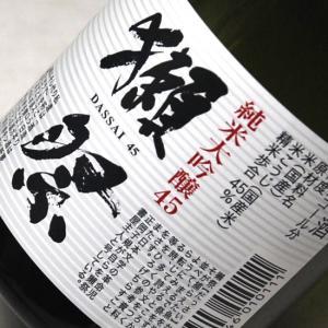 お歳暮 御歳暮  プレゼント ギフト 日本酒 獺祭 飲み比べセット 人気の2種類 日本酒 お酒 だっさい 300ml 2本 ミニボトル mituwa 03