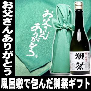 母の日 父の日 ギフト プレゼント ギフト お酒 日本酒 獺祭45 お父さんありがとう風呂敷包み 720ml 送料無料 獺 祭 旭酒造 だっさい|mituwa