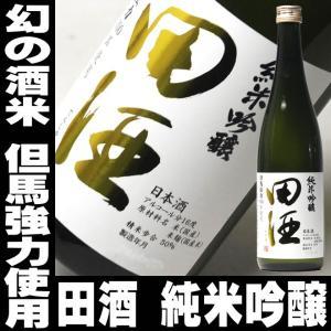 お中元 御中元 ギフト お酒 日本酒  田酒 但馬強力 たじまごうりき 100%仕様 純米吟醸 720ml 要冷蔵