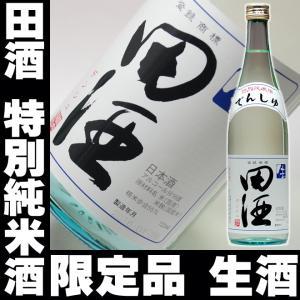 2016年 お歳暮 田酒 特別純米 生720ml 日本酒