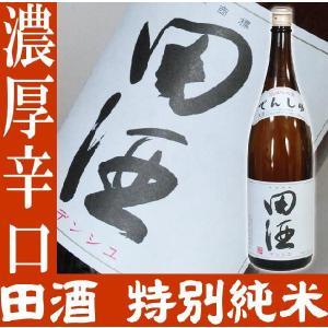 2017年 バレンタイン 田酒 特別純米酒1800ml 日本酒
