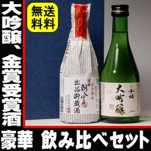父の日 ギフト お酒 日本酒 ギフト 飲み比べ 大吟醸と金賞...