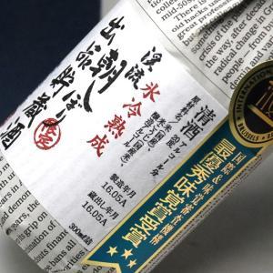 お中元 プレゼント ギフト お酒 日本酒 飲み比べ 大吟醸と金賞受賞酒 300ml 2本 セット|mituwa|02