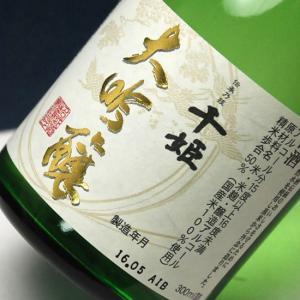 お中元 プレゼント ギフト お酒 日本酒 飲み比べ 大吟醸と金賞受賞酒 300ml 2本 セット|mituwa|03