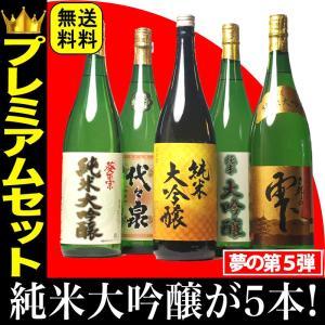 母の日 父の日 日本酒 飲み比べ セット 夢の純米大吟醸福袋...