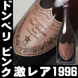 母の日 父の日 ギフト プレゼント ギフト お酒 ワイン ドン・ペリニヨン ロゼ 1996 ピンク 750ml 箱なし ドンペリ mituwa