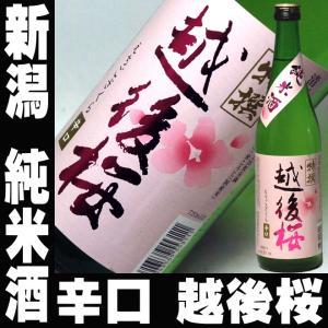母の日 父の日プレゼント ギフト お酒 日本酒 越後桜 特選純米 720ml 送料込み|mituwa