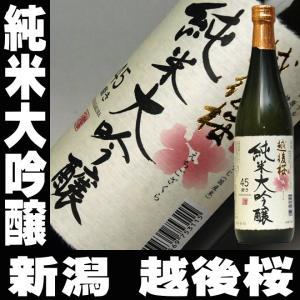 母の日 父の日 ギフト プレゼント ギフト お酒 日本酒 越後桜 純米大吟醸 720ml 送料込み|mituwa