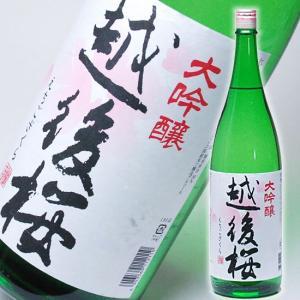 遅れてごめんね 敬老の日プレゼント ギフト 日本酒 越後桜 大吟醸1800ml 日本酒|mituwa