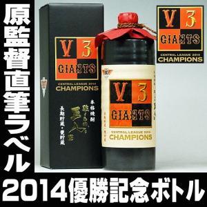 母の日 父の日 ギフト プレゼント ギフト お酒 焼酎 2014年優勝記念ボトル 強くあれ、巨人720ml 25°|mituwa