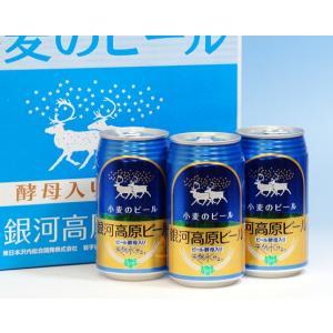 母の日 父の日 ギフト プレゼント ギフト お酒 ビール 銀河高原ビール 小麦のビール 350ml 24本入|mituwa