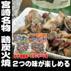 母の日 父の日 焼き鳥 宮崎 炭火焼きセット プレーン味 ゆず胡椒味 2種セット やきとり 焼鳥 鶏 地鶏 1000円(税別) ポッキリ  おつまみ 送料無料 mituwa