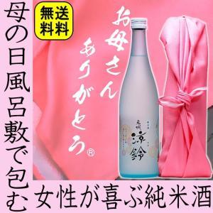母の日 父の日プレゼント ギフト お酒 日本酒 母の日の純米酒 涼鈴 すず お母さんありがとうの風呂敷包み 包装済み 720ml 送料無料|mituwa