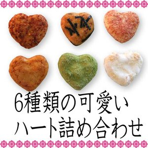 バレンタイン ギフト 2018 日本酒 焼酎 ころんと可愛い ぷちハートせんべい 800g送料無料|mituwa