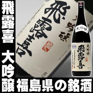 お歳暮 御歳暮 ギフト 2017 日本酒 飛露喜 ひろき大吟醸1800ml カートン箱なし 要冷蔵|mituwa