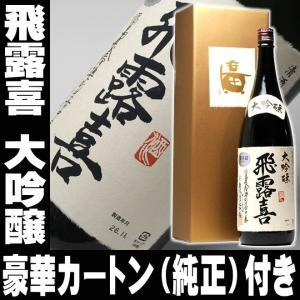 お歳暮 御歳暮 ギフト 2017 日本酒 飛露喜 ひろき大吟醸 1800ml 豪華純正カートン入り 要冷蔵|mituwa