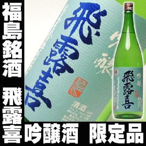 お歳暮 御歳暮 ギフト 2017 日本酒 飛露喜 吟醸生酒 1800ml 日本酒|mituwa