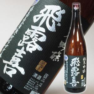 お歳暮 御歳暮 ギフト 2017 日本酒 飛露喜 純米吟醸 黒ラベル 1800ml 日本酒|mituwa