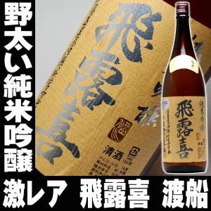 お歳暮 御歳暮 ギフト 2017 日本酒 飛露喜 ひろき 純米吟醸 渡船1800ml 要冷蔵|mituwa