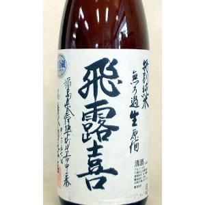お歳暮 御歳暮 ギフト 2017 日本酒 飛露喜 特別純米無濾過 1800ml 日本酒|mituwa