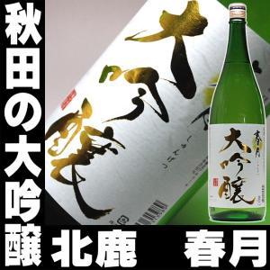 母の日 父の日 日本酒 大吟醸 北鹿 春月 秋田の大吟醸 1...