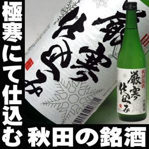 母の日 父の日 ギフト プレゼント ギフト お酒 日本酒 北鹿 厳寒仕込み 720ml 送料込み|mituwa