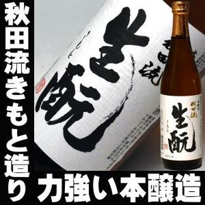 母の日 父の日 ギフト プレゼント ギフト お酒 日本酒 北鹿 本醸造 生もと 720ml 送料込み|mituwa