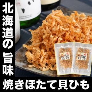 遅れてごめんねバレンタイン おつまみ 北海道産 ソフト ほたて焼き貝ひも やわらか仕立て 35g×2...