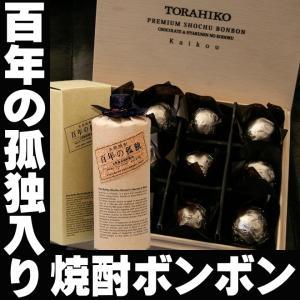 遅れてごめんね 敬老の日プレゼント ギフト 焼酎 百年の孤独 チョコレートぼんぼん|mituwa