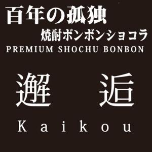 お花見 高級 焼酎 ボンボン ショコラ 百年の孤独 チョコレート ぼんぼん ギフト|mituwa|02