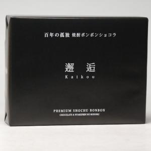 お花見 高級 焼酎 ボンボン ショコラ 百年の孤独 チョコレート ぼんぼん ギフト|mituwa|04