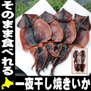 日本産の新鮮な真いかを、函館の伝統の技で加工しました そのまま食べられる柔らかで素朴な味わいの一夜干...