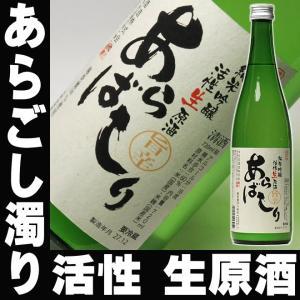 バレンタイン ギフト 2018 日本酒 今代司 純米吟醸 あらばしり にごり生720ml いまよつかさ|mituwa
