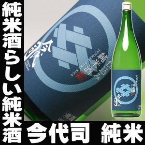 バレンタイン ギフト 2018 日本酒 今代司 純米酒1800ml いまよつかさ|mituwa