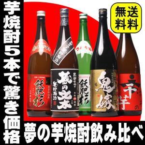 父の日 プレゼント ギフト お酒 焼酎 夢の芋焼酎 飲み比べ...