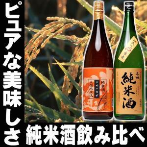 母の日 父の日 ギフト プレゼント ギフト お酒 日本酒 純米酒 1800ml ×2本 飲み比べ セット 一升瓶|mituwa