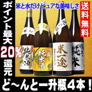 お歳暮 日本酒 純米酒 セット 飲み比べ お酒 一升瓶 1800ml 4本 夢の福袋 詰め合わせ 辛口|mituwa