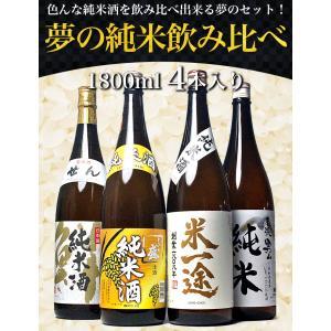 お歳暮 日本酒 純米酒 セット 飲み比べ お酒 一升瓶 1800ml 4本 夢の福袋 詰め合わせ 辛口|mituwa|02